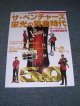 THE VENTURES - 20TH ANNIVERSALLY : MUSIC MOOK ELEKI GUITAR BOOK / 2009 JAPAN Brand New BOOK   OUT-OF-PRINT 絶版